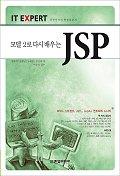 모델 2로 다시 배우는 JSP(IT EXPERT)