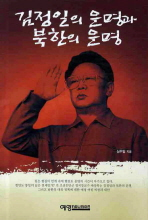 김정일의 운명과 북한의 운명