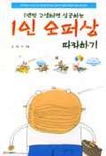 1인 오퍼상 따라하기 1999 . 3 . 10 . 초판 1쇄