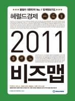 2011 비즈맵(헤럴드경제)