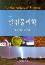 일반물리학(2ND)