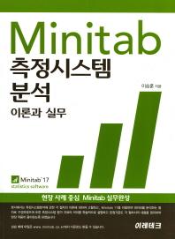 Minitab 측정시스템 분석: 이론과 실무