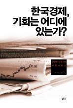 한국경제 기회는 어디에 있는가