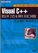 VISUAL C++ 윈도우스킨 테마 프로그래밍 프로젝트 따라하기(프로젝트 시리즈 37)