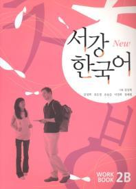 서강 한국어(NEW)2B Workbook(CD1장포함)