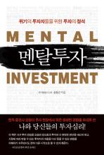 멘탈투자: 위기의 투자자들을 위한 투자의 정석