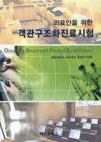 객관구조화진료시험(의료인을 위한)(양장본 HardCover)