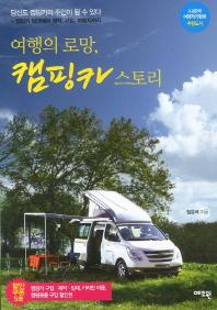 여행의 로망 캠핑카 스토리