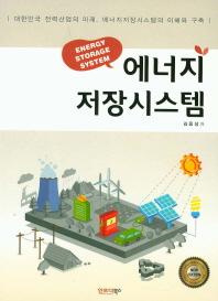 에너지 저장시스템