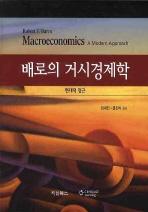 배로의 거시경제학: 현대적 접근(양장본 HardCover)