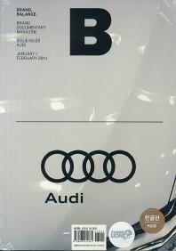 매거진 B(Magazine B) No.23: Audi(한글판)