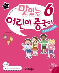 맛있는 어린이 중국어. 6(워크북)