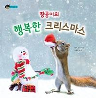 땅콩이의 행복한 크리스마스