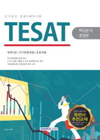 TESAT(국가공인 경제이해력시험) 핵심분석종합본