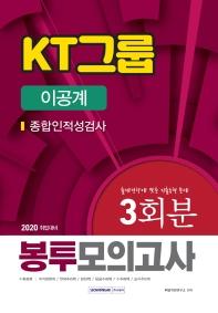 KT그룹 종합인적성검사(이공계) 봉투모의고사 3회분(2020)
