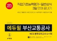 부산교통공사 NCS 봉투모의고사 4+1회(2020)