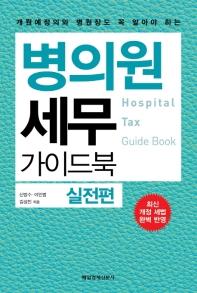 병의원 세무 가이드북:실전편(개원예정의와 병원장도 꼭 알아야 하는)