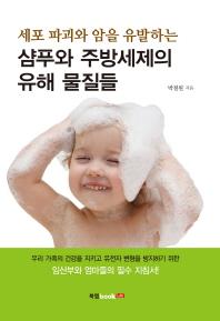 샴푸와 주방세제의 유해 물질들(세포 파괴와 암을 유발하는)