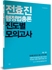 행정법총론 진도별 모의고사(9급 7급)(2014)