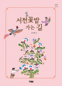 서천꽃밭 가는 길(천천히 읽는 책 45)