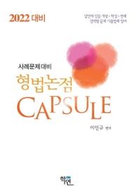 형법논점 Capsule(2022)