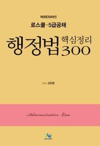 행정법 핵심정리 300