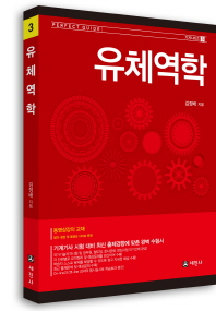 유체역학(기계시리즈 3)