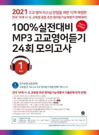 고등 100% 실전대비 MP3 고교영어듣기 24회 모의고사 1학년(2021)(개정판 12판)