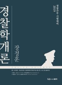 경찰학개론(2019) #