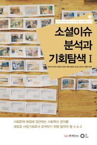 소셜이슈 분석과 기회탐색. 1(사회적기업 비즈니스모델 지식총서 2)