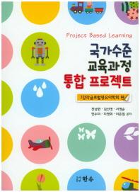 국가수준 교육과정 통합 프로젝트