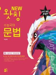 고등 수능 국어 문법(2021)(New 왓칭)(개정판 5판)