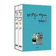 찌질의 역사 시즌2 세트(전2권)