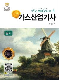 가스산업기사 필기(2018)(인강 스타강사가 쓴 명품)