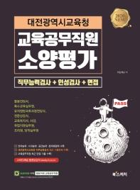 대전광역시교육청 교육공무직원 소양평가 직무능력검사+인성검사+면접(2020)