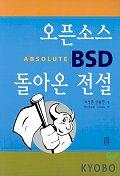 오픈소스 BSD 돌아온 전설