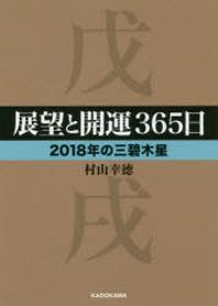 展望と開運365日 2018年の三碧木星