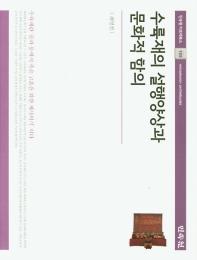 수륙재의 설행양상과 문화적 함의(민속원 아르케북스 155)(양장본 HardCover)