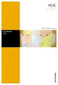 바보(대산세계문학총서 159)