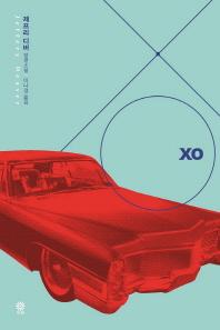 XO(모중석 스릴러 클럽 43)