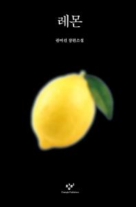 레몬(양장본 HardCover)