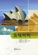 최신 유체역학(2판)(양장본 HardCover)