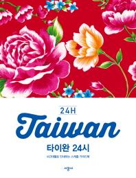 타이완 24시(24H 가이드북 2)