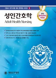 성인간호학(간호사 국가시험 대비 문제집 시리즈)