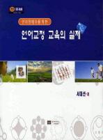언어교정 교육의 실제(언어장애아를 위한)
