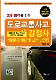 교통사고 조사 분석서 작성 및 재현실무(도로교통사고 감정사)(2012)(2차 합격을 위한)