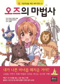 오즈의 마법사(초등학생을 위한 세계 명작 4)