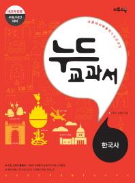 한국사(고1용)(2017 수능 대비)(2017)