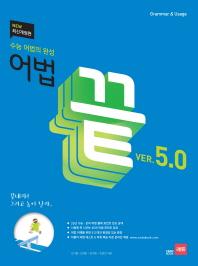 어법 끝 ver 5.0 : 수능 어법의 완성