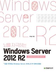 Windows Server 2012 R2(뇌를 자극하는)